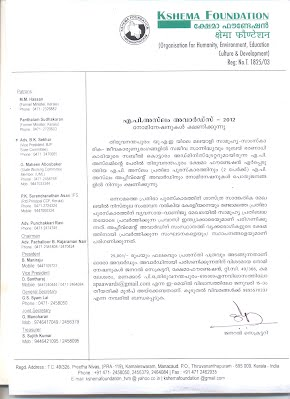 Nomination Invited for A. P. Aslam Awards - 2012